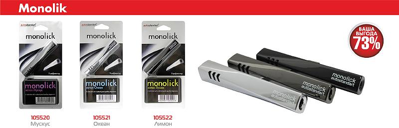 Ароматизаторы Monolik AutoStandart