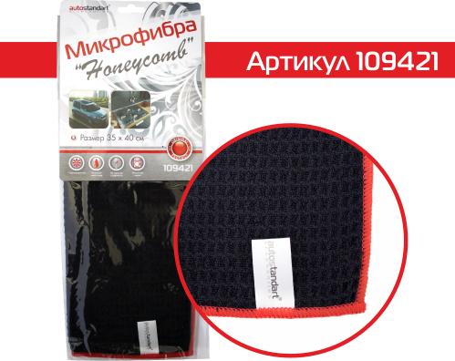 Микрофибра Honeycomb AutoStandart 109421
