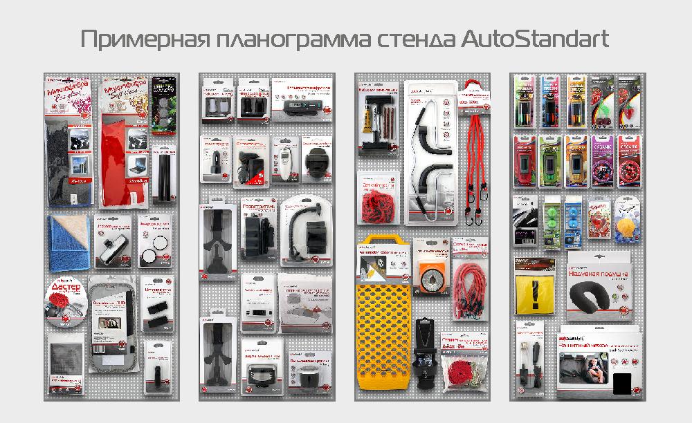 Планограмма AutoStandart
