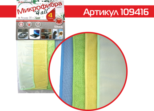 Микрофибра 4 all AutoStandart 109416