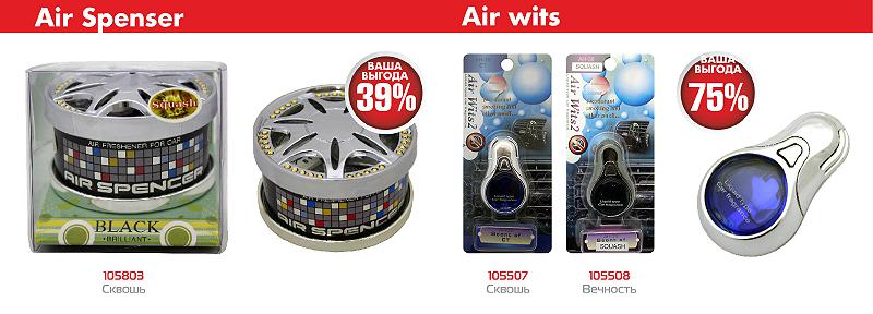 Ароматизаторы Air Spenser Air Wits AutoStandart