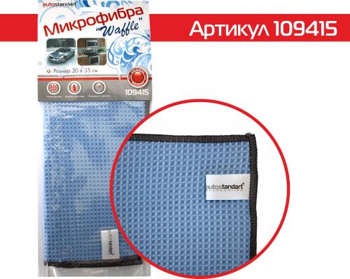 Микрофибра Waffle AutoStandart 109415