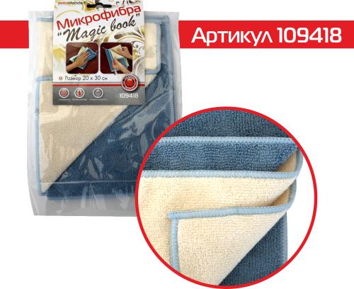 Микрофибра Magic book AutoStandart 109418