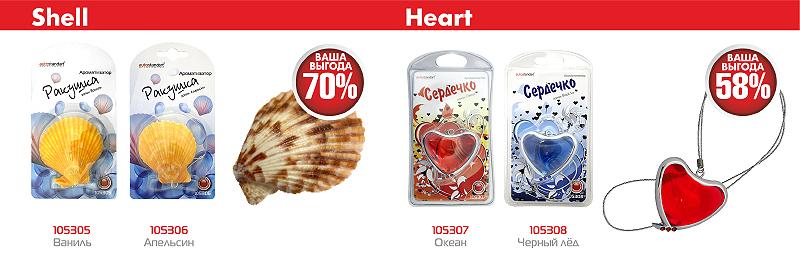 Ароматизаторы Shell Heart AutoStandart