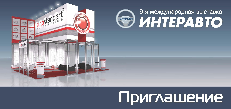 Приглашение на выставку Интеравто от AutoStandart