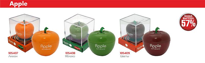 Ароматизаторы Apple AutoStandart