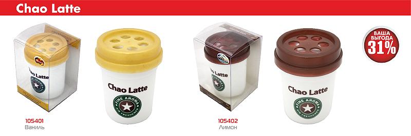 Ароматизаторы Chao Latte AutoStandart