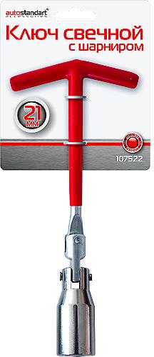 Ключ свечной AutoStandart 107522